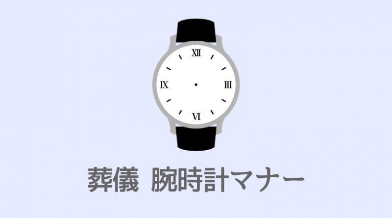 葬儀の腕時計マナー