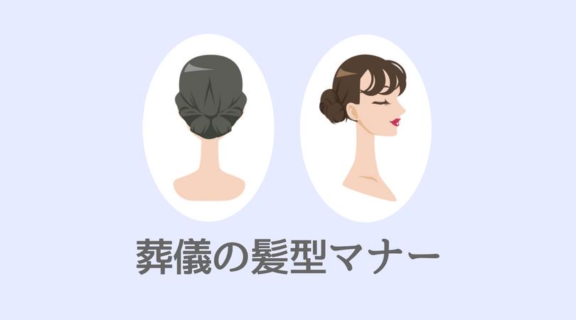 葬儀髪型マナー