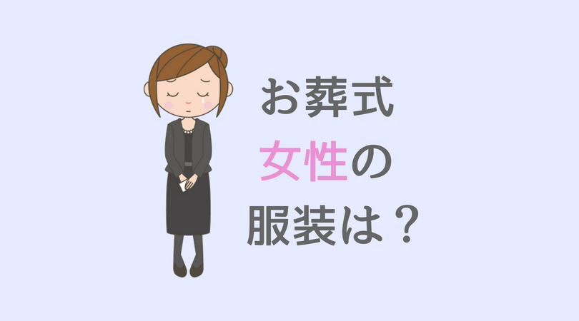 e1e61adc1b9 女性の喪服】葬儀の服装(礼服)と持ち物のマナー・注意点 | 葬儀の月