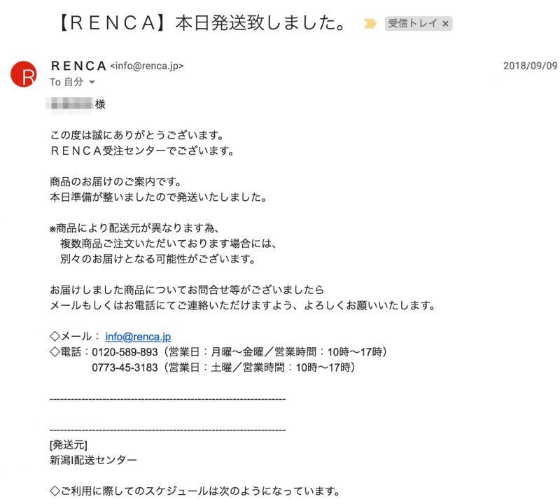 【RENCA】本日発送致しました