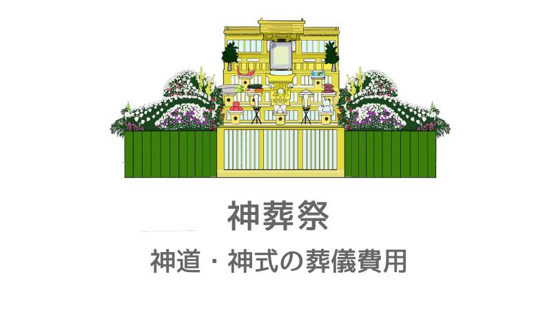 神道・神式の葬儀 神葬祭